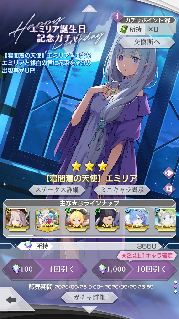 寝間着の天使 エミリア
