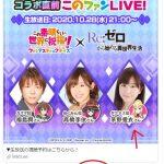 このファンLIVE!リゼロコラボ直前 10月28日(水)21:00~放送決定!