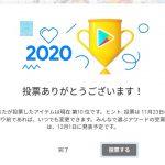 リゼロス Google Play ベストオブ 2020』ノミネート