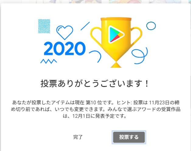リゼロス「Re:ゼロから始める異世界生活 Lost in Memories」が「Google Play ベストオブ 2020』