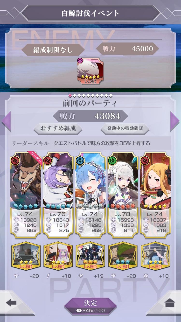 白鯨討伐イベント 超級 編成