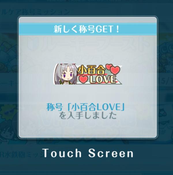 称号「小百合LOVE」 オルガル