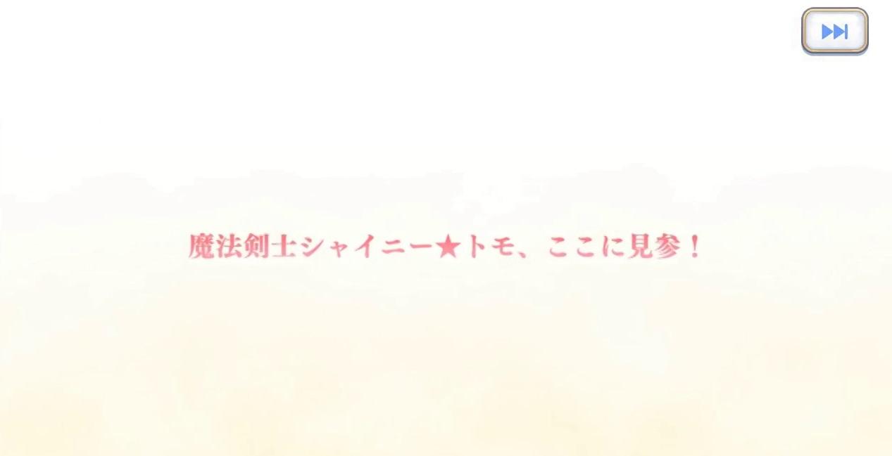 魔法剣士 シャイニー☆トモ ここに見参