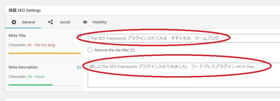 The SEO Framework プラグイン入れてみる